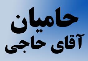 ابراز محبت حضرت آیت الله نمازی امام جمعه محترم کاشان نسبت به آقای حاجی +فیلم