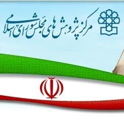 بخشی از طرح ها و لوایح امضاء شده توسط نماینده شما مردم عزیز در مجلس شورای اسلامی
