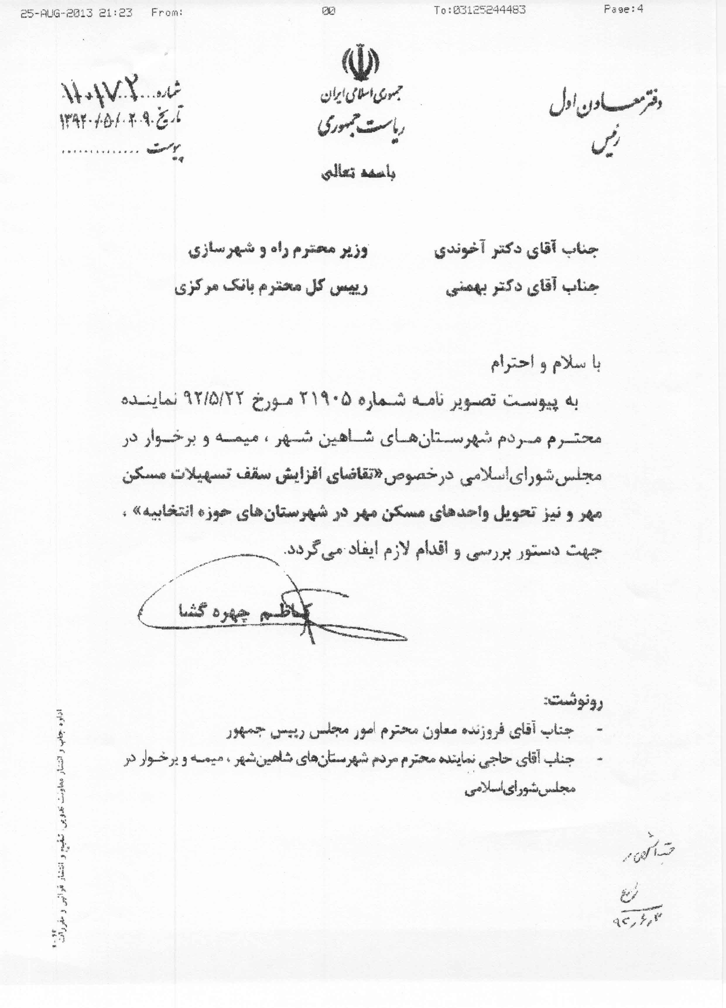 مکاتبه آقای حاجی با معاون اول محترم رئیس جمهور در خصوص مسکن مهر + سند