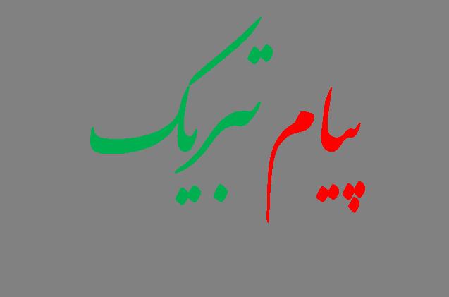 پیام تبریک آقای حاجی به فرماندار جدید شهرستان برخوار