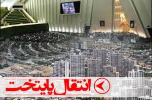 انتقال پایتخت