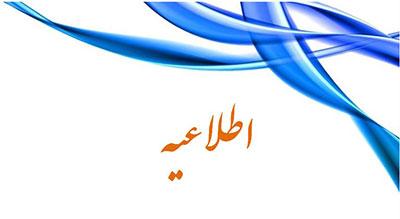 اطلاعیه /لغو برنامه ملاقات مردمی در روز شنبه ۵ خرداد۹۷