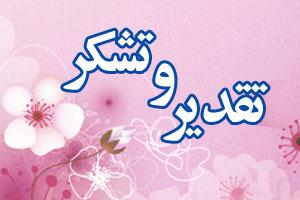 پیام تشکر وزیر ارتباطات و فناوری اطلاعات از آقای حاجی