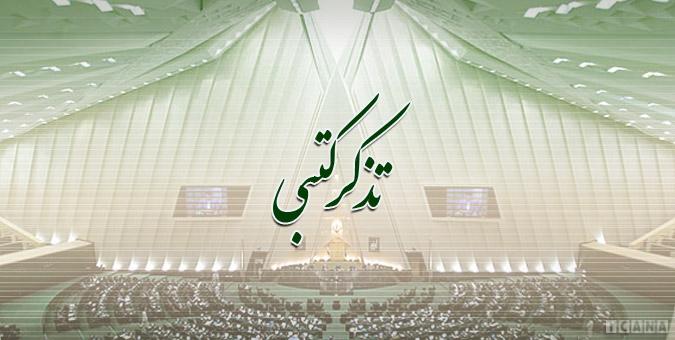 تذکر کتبی آقای حاجی به رئیس جمهور و ۲ وزیر دولت تدبیر و امید