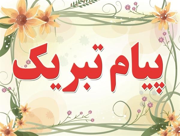 پیام تبریک آقای حاجی به سردار اشتری فرمانده محترم نیروی انتظامی جمهوری اسلامی ایران