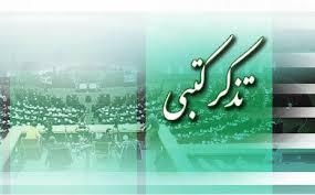 تذکر کتبی آقای حاجی به رئیس جمهور و وزیر بهداشت