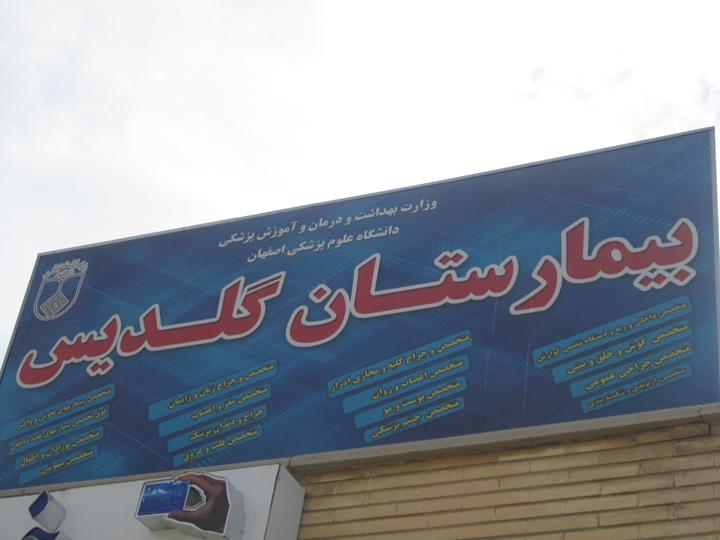 آقای حاجی : تا پایان اردیبهشت ماه صورت میگیرد افتتاح بخشهای مختلف بیمارستان گلدیس شاهینشهر