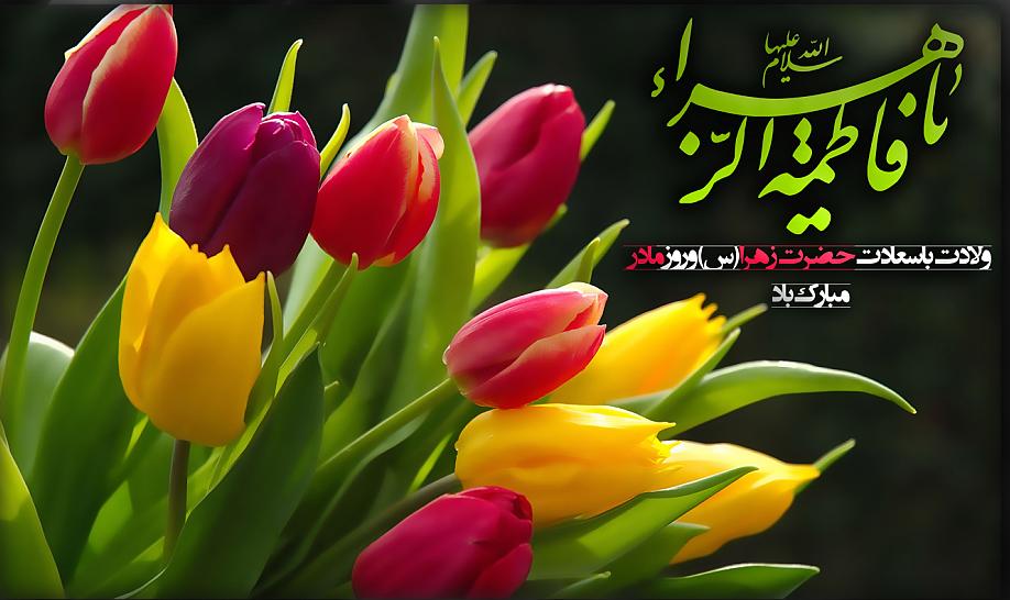 ولادت با سعادت حضرت زهرا (سلام الله علیها) و روز مادر مبارک+مولودی