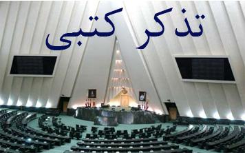 تذکر کتبی آقای حاجی به وزیر نیرو