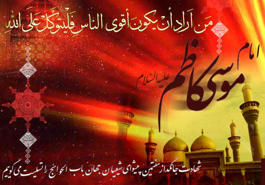 شهادت امام موسی کاظم علیه السلام را تسلیت می گوییم+مداحی
