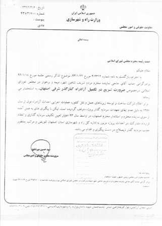 پاسخ وزارت راه وشهرسازی به تذکرآقای حاجی