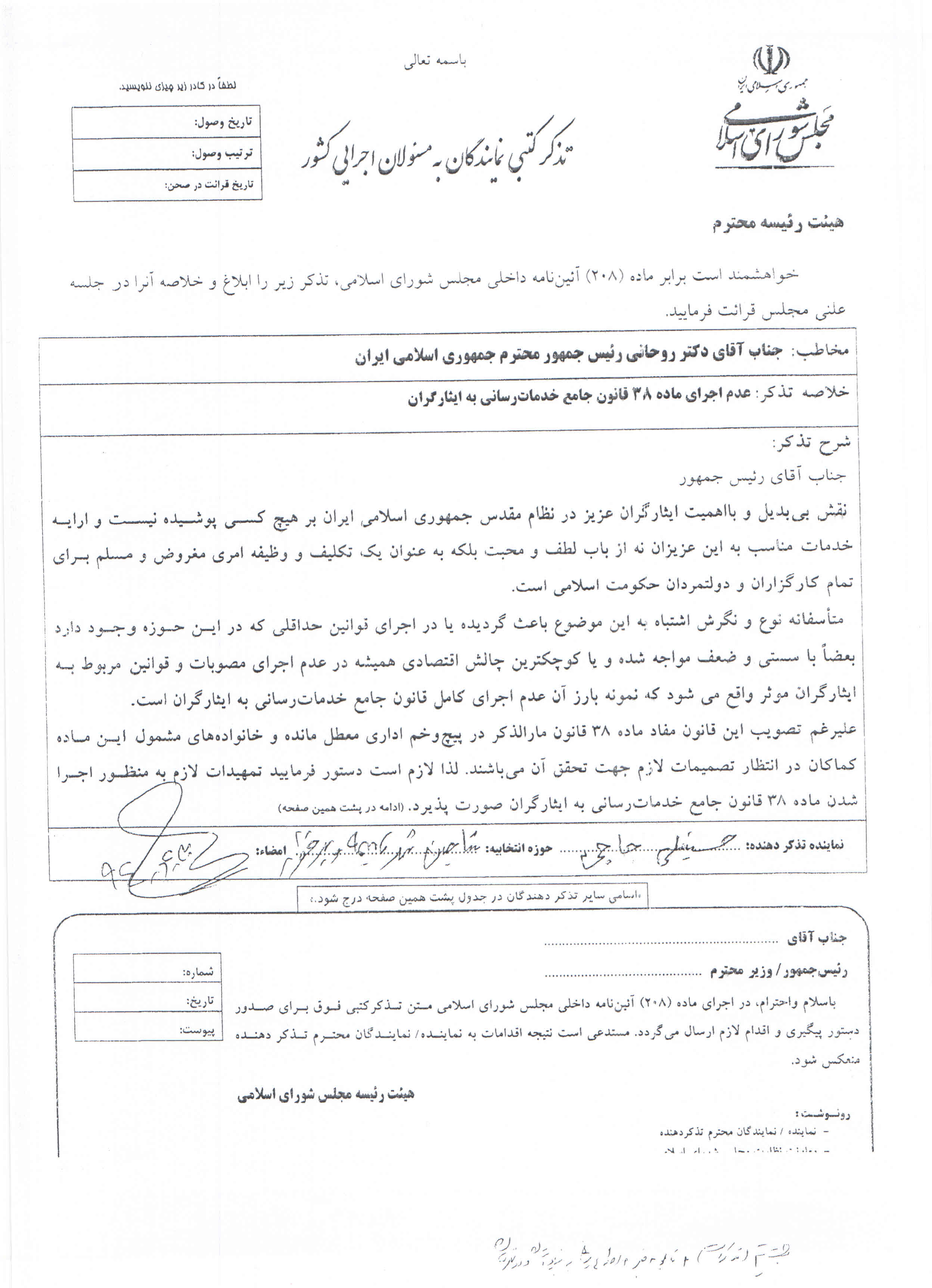 تذکرکتبی آقای حاجی به رئیس محترم جمهور