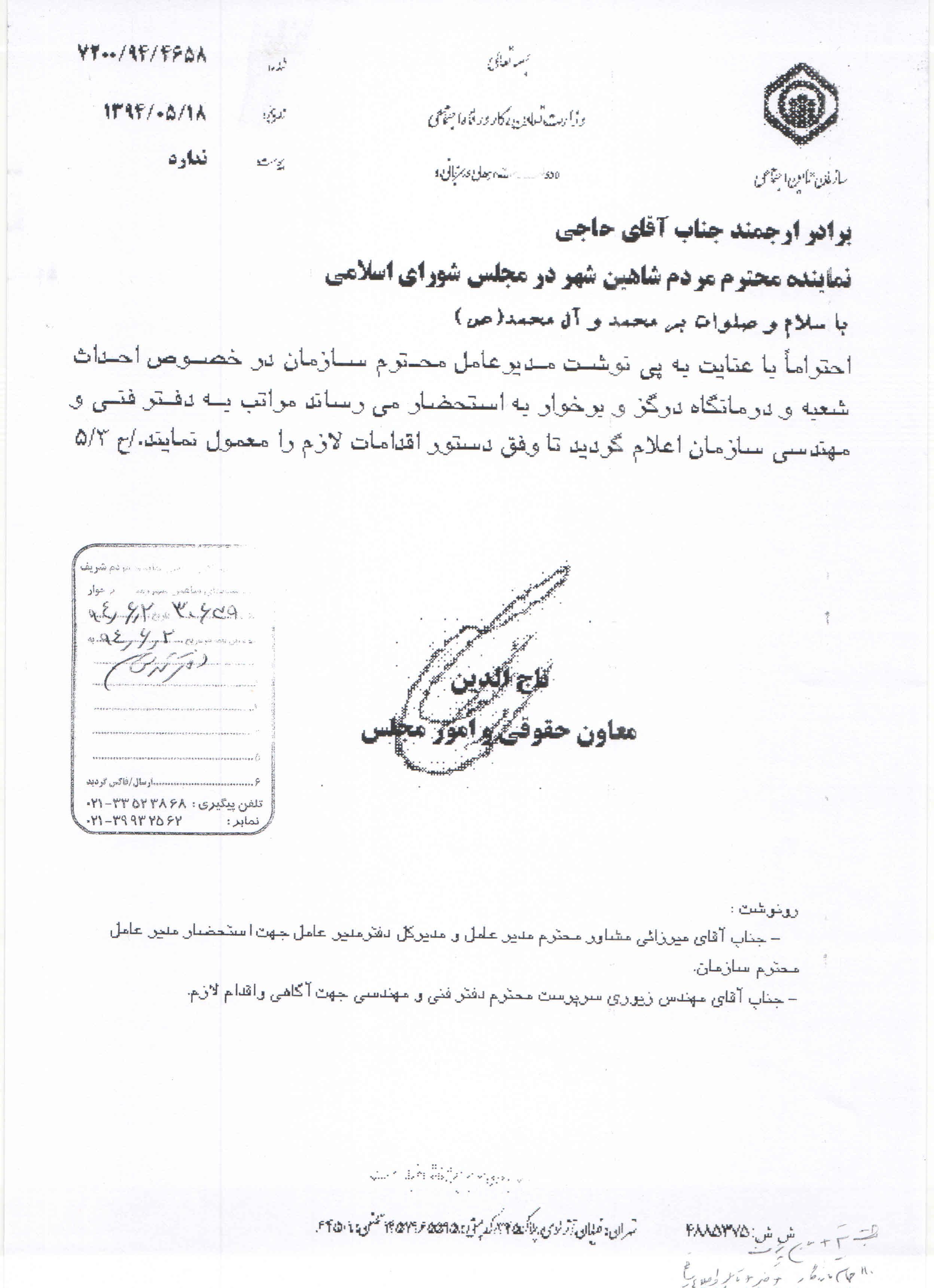 پاسخ سازمان تامین اجتماعی به نامه آقای حاجی