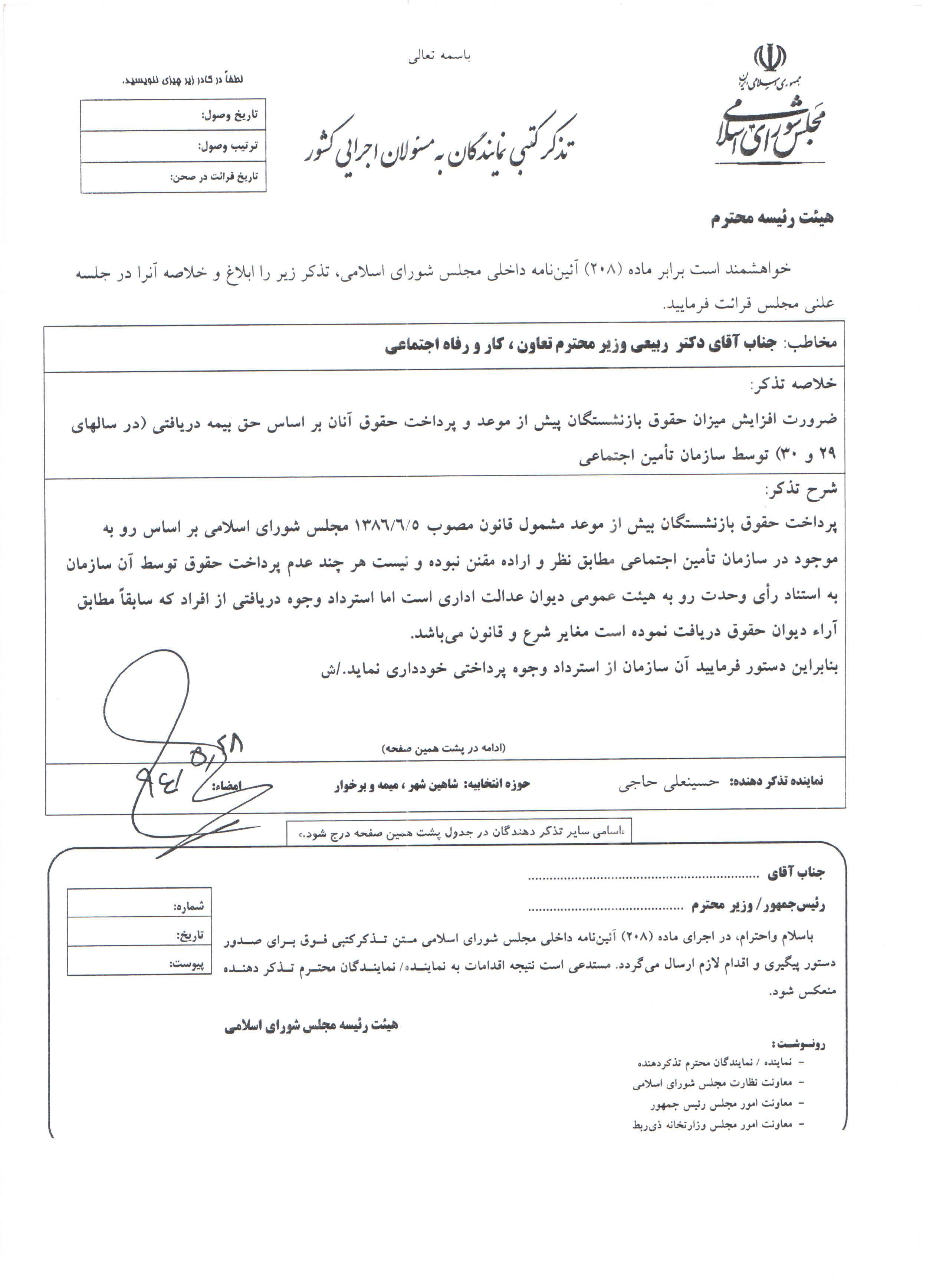 تذکر کتبی آقای حاجی به وزیر محترم تعاون، کار و رفاه اجتماعی