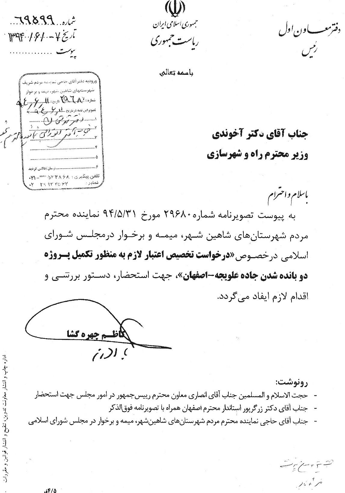 پیگیری نامه آقای حاجی از سوی معاون اول محترم رئیس جمهور