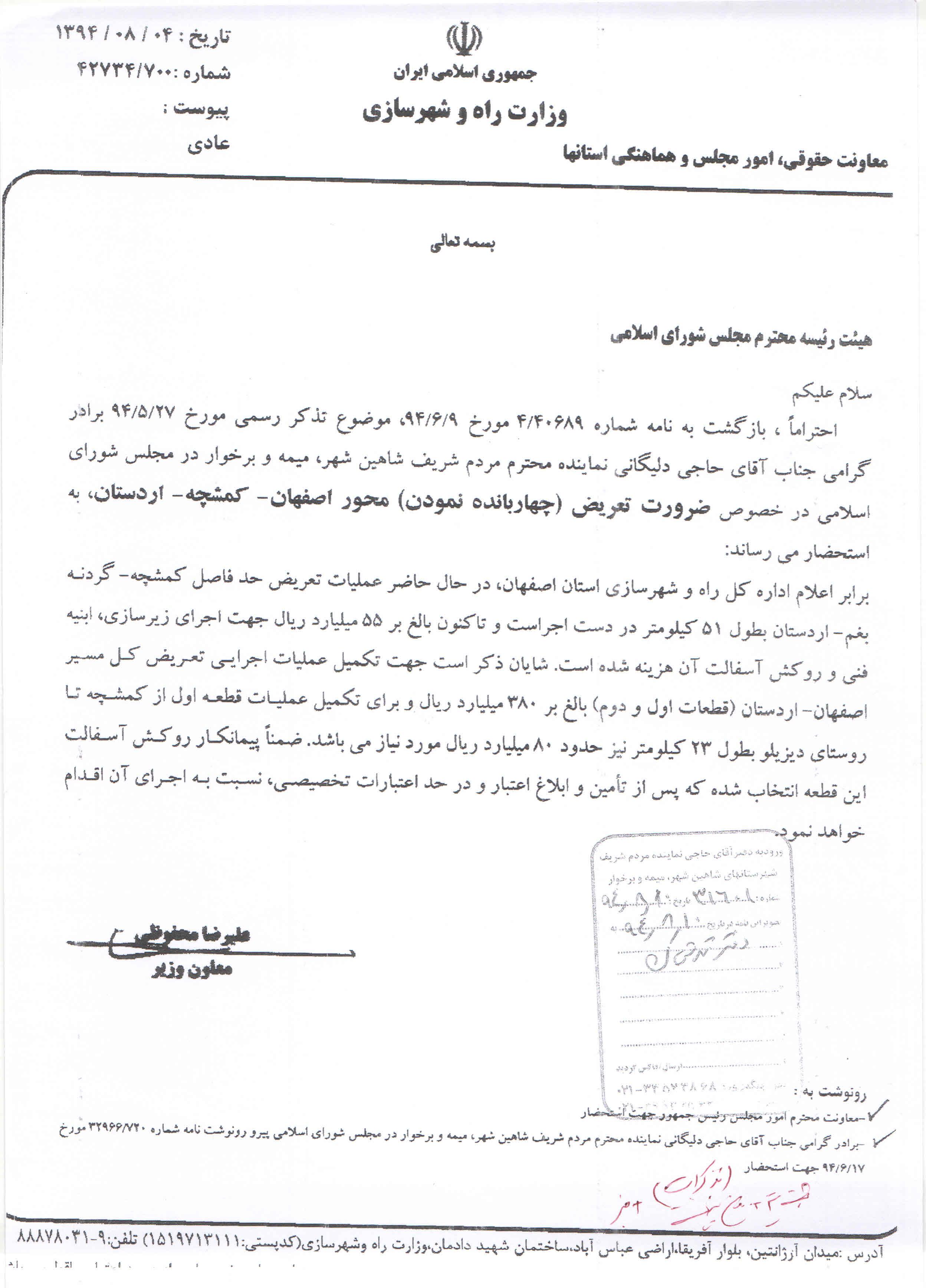 پاسخ وزارت راه وشهرسازی به تذکر آقای حاجی