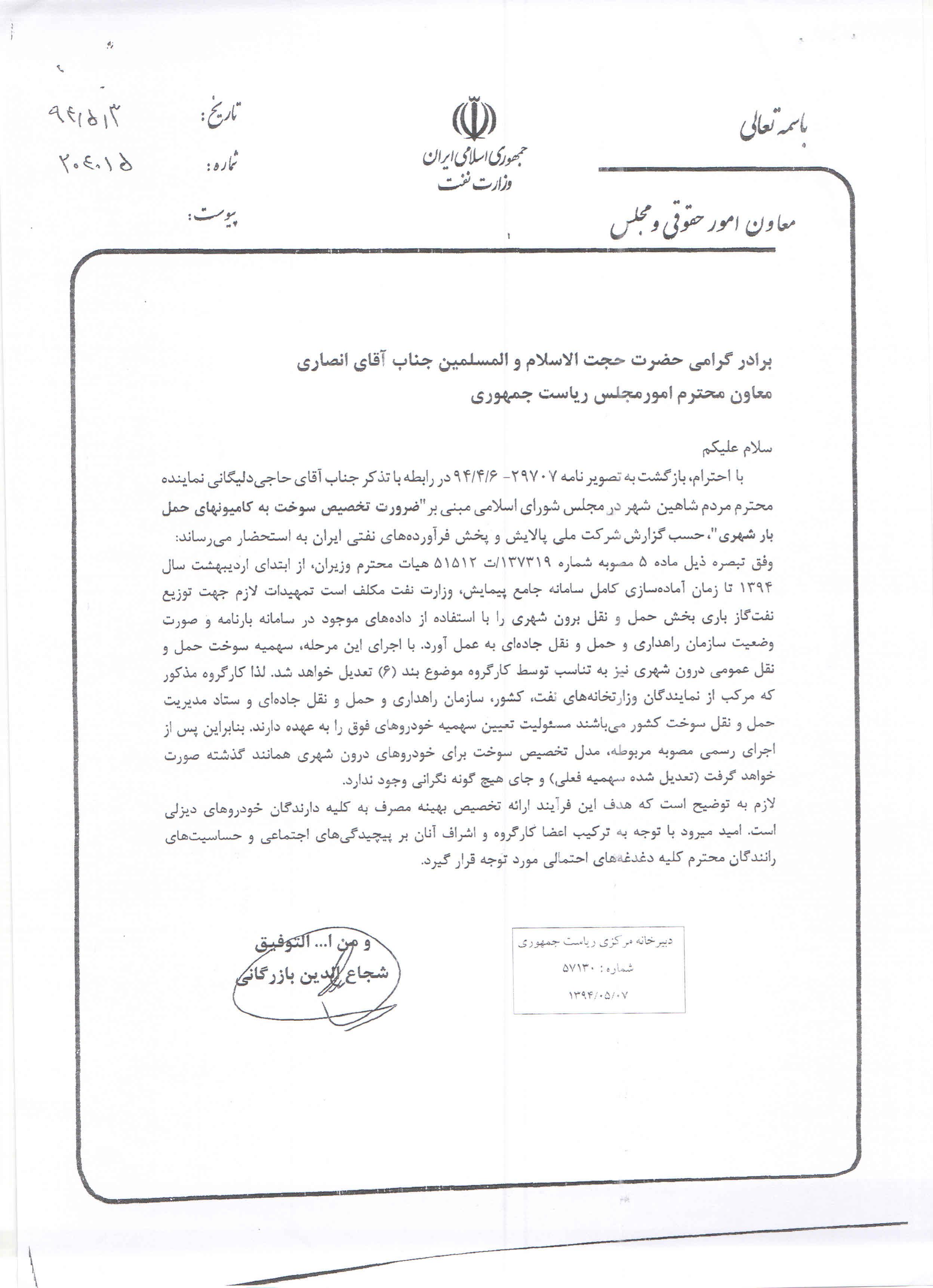 پاسخ وزارت نفت به تذکر آقای حاجی
