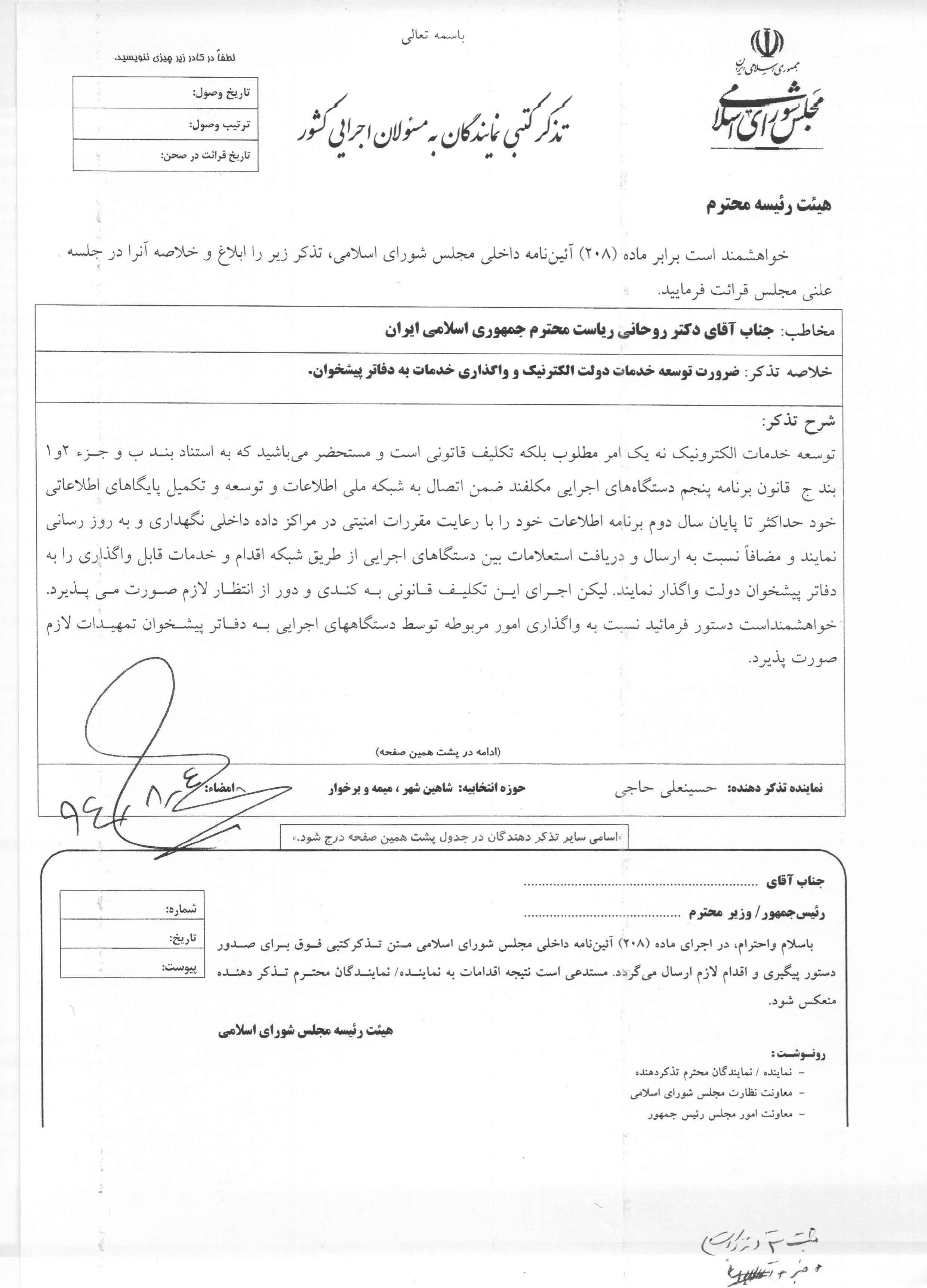 تذکر کتبی آقای حاجی به ریاست محترم جمهوری اسلامی ایران