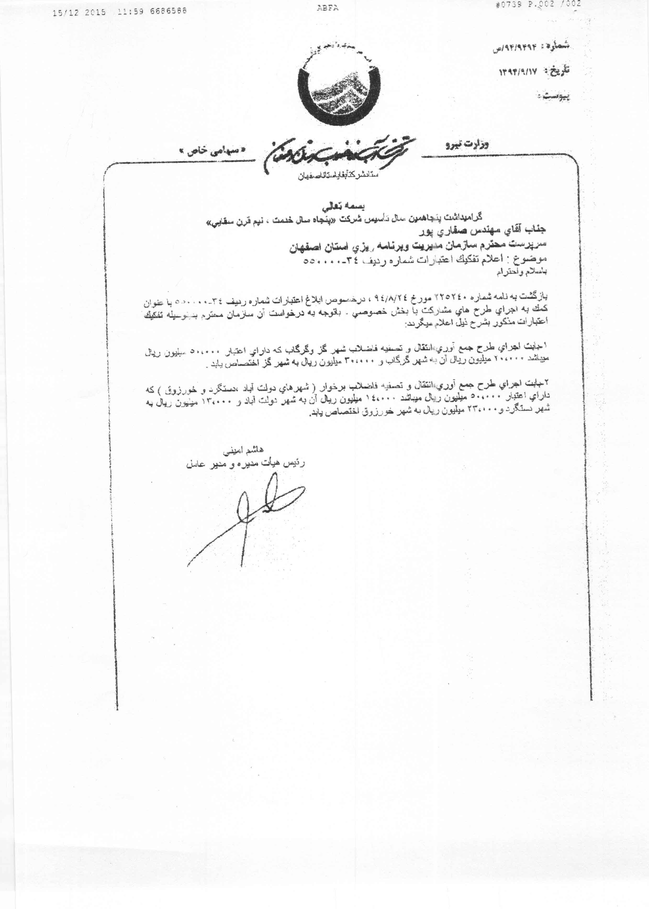گامی بزرگ درتکمیل شبکه جمع آوری فاضلاب:  ۱۰۰میلیارد ریال اعتبار دستور گرفته شده توسط آقای حاجی، به اصفهان رسید