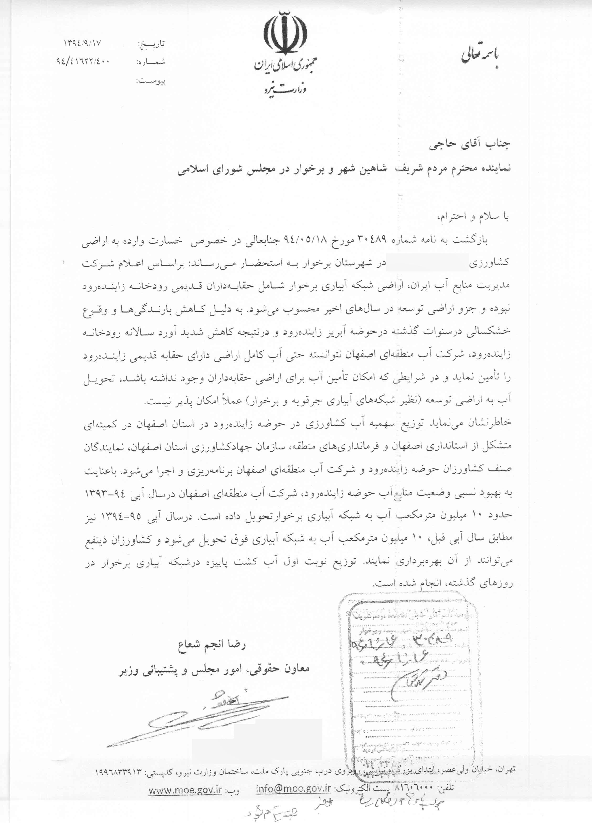 آب کانال وپاسخ وزارت نیرو به نامه آقای حاجی