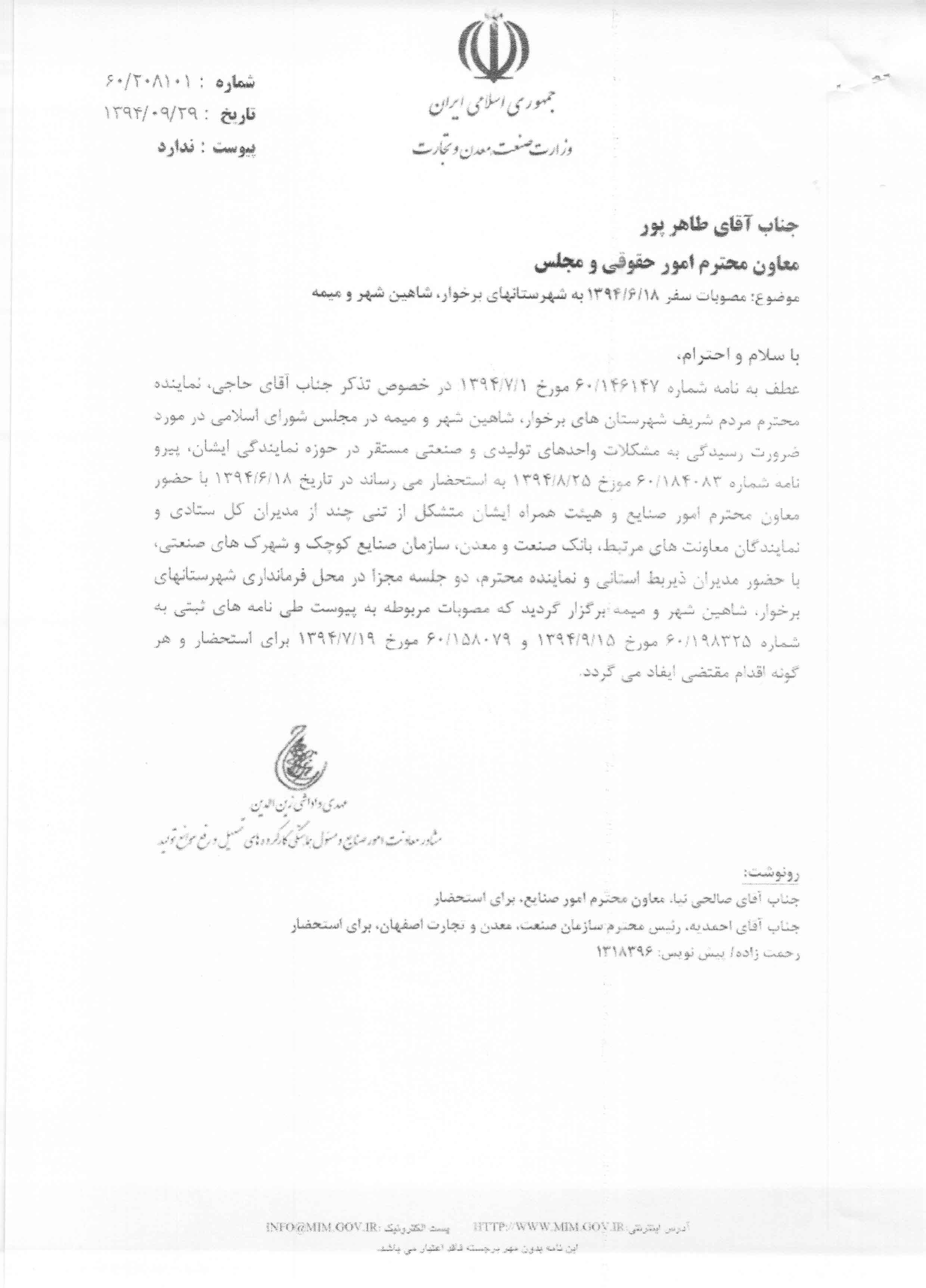 پاسخ وزارت صنعت، معدن و تجارت به تذکر کتبی آقای حاجی