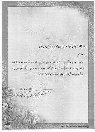 پیام تبریک کانون سردفتران و دفتریاران استان اصفهان به آقای حاجی