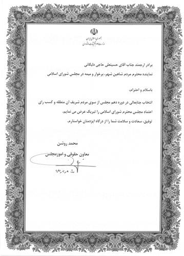 معاون حقوقی و امور مجلس وزارت علوم و تحقیقات و فناوری انتخاب مجدد آقای حاجی را تبریک گفت.
