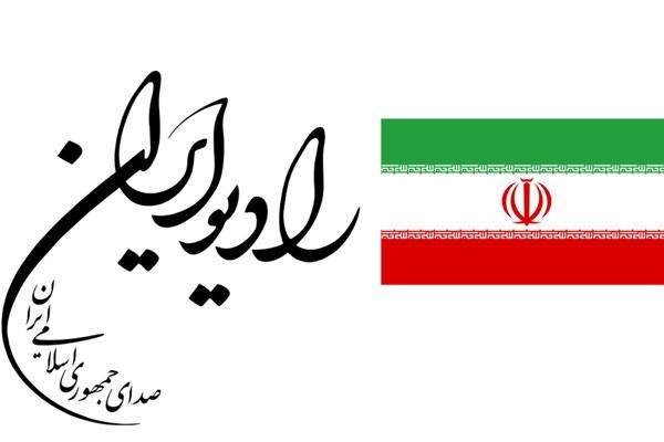 رادیو ایران1