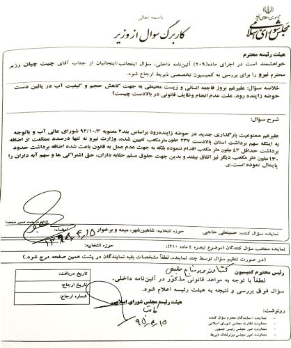 حمایت قاطع نمایندگان استان اصفهان از آقای حاجی در خصوص سؤال از وزیر نیرو