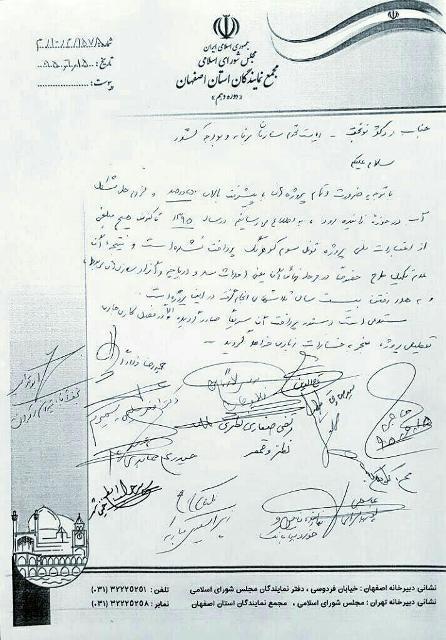 نمایندگان اصفهان در مجلس خواستار پرداخت بودجه سال ۹۵ تونل سوم کوهرنگ شدند
