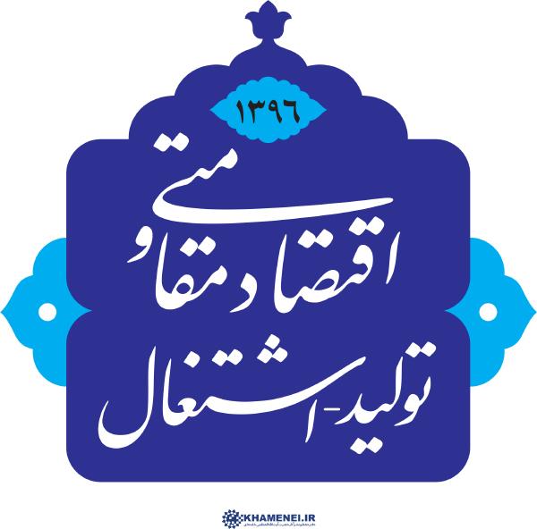 پیام نوروزی به مناسبت آغاز سال ۱۳۹۶