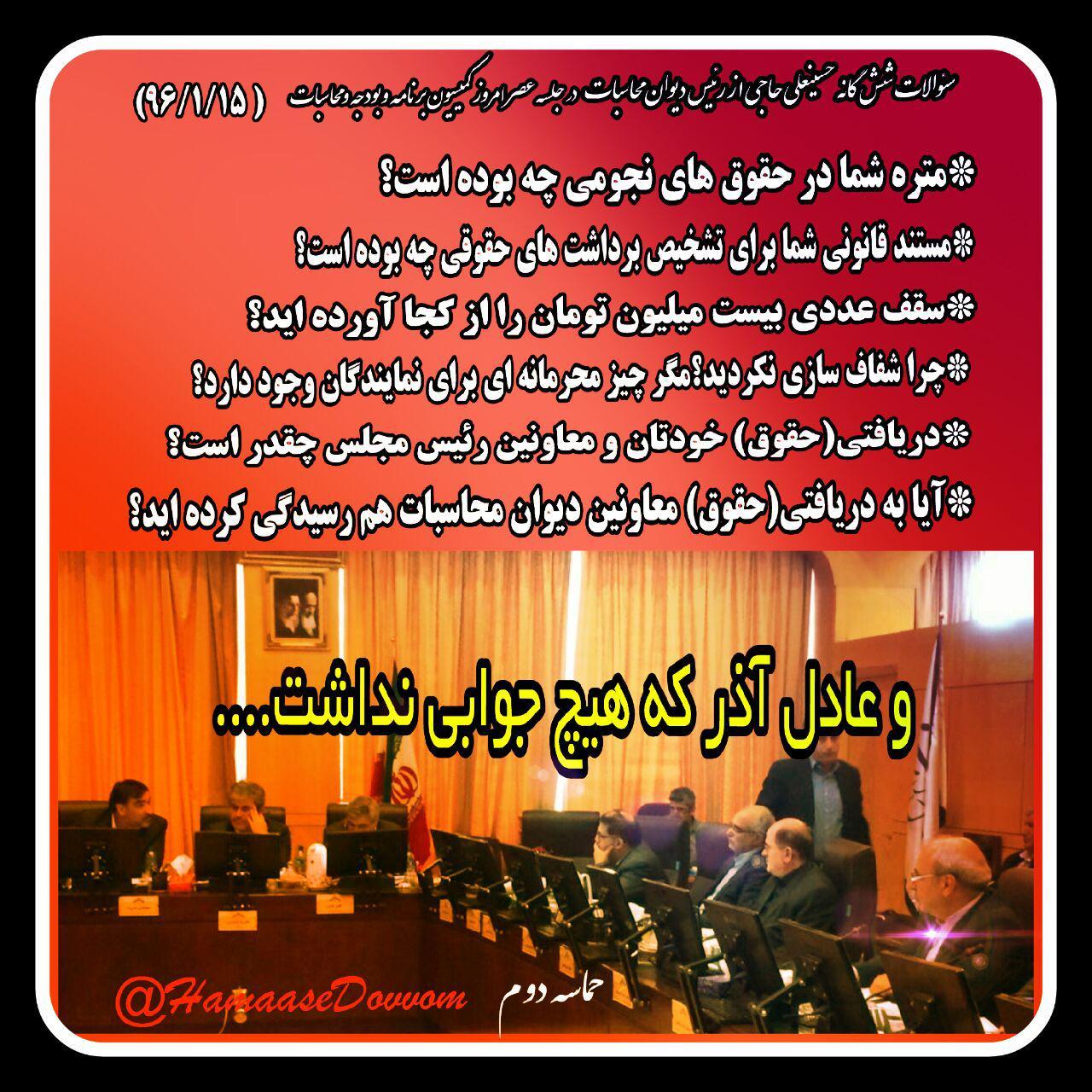 حاجی:رئیس دیوان محاسبات حاضر به اعلام حقوق خود و معاونانش نشد! / استیضاح عادل آذر را تا آخر پیگیری میکنم