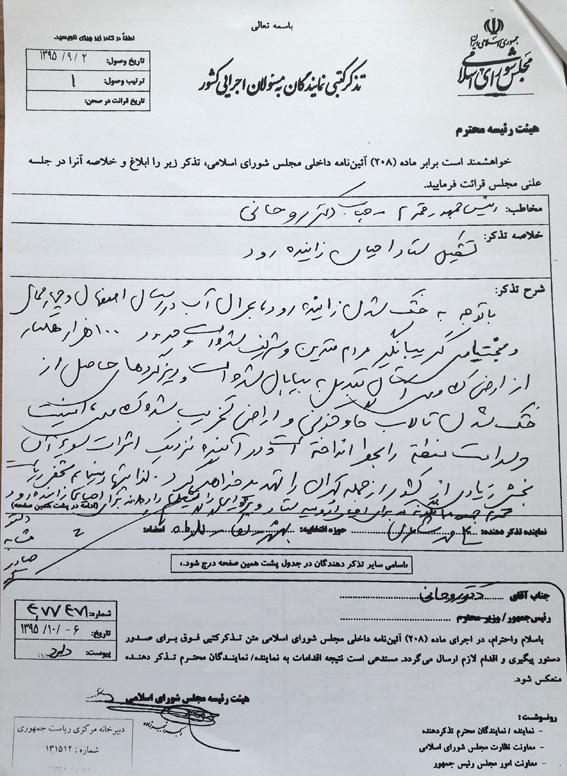 تذکر حسینعلی حاجی به رئیس جمهور در خصوص تشکیل ستاد احیاء زاینده رود به جهانگیری معاون اول وی ارجاع شد