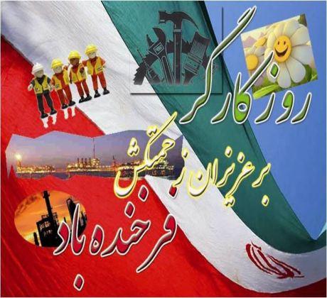 پیام آقای حاجی بمناسبت روز کارگر