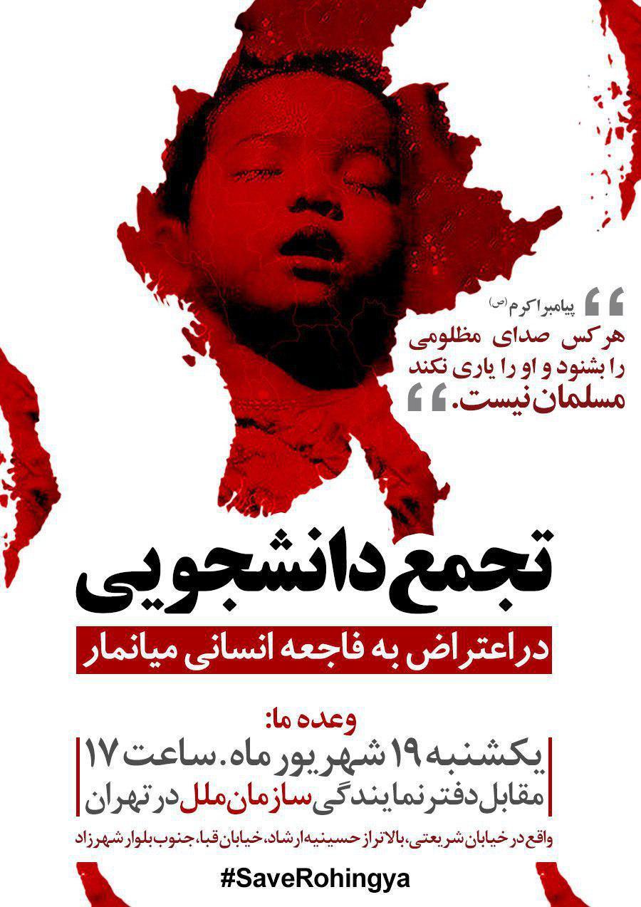 اطلاعیه /تجمع دانشجویی در اعتراض به فاجعه انسانی میانمار/ سخنران آقای حاجی
