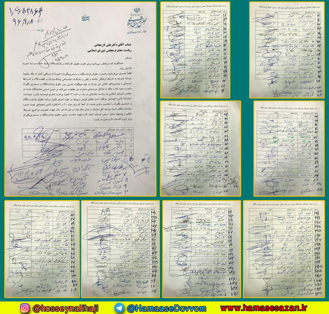 افزایش تعداد نمایندگان امضاکننده نامه جناب آقای حاجی به رئیس مجلس برای متناسب سازی حقوق کارگران بازنشسته و مستمری بگیر/۱۶۰ نماینده همراه شدند/دستور لاریجانی به نوربخش برای اقدام