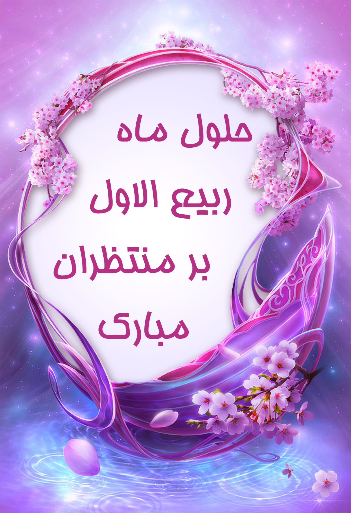 Image result for ماه ربیع الاول مبارک