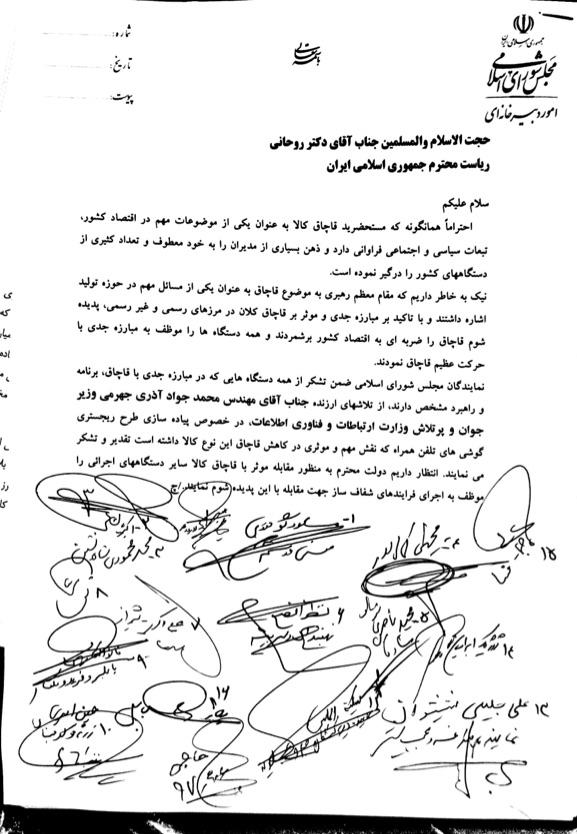 ✔در نامه ای خطاب به رئیس جمهور ؛ تقدیر از آذری جهرمی وزیر ارتباطات و فناوری اطلاعات توسط جمعی از نمایندگان مجلس بخاطر مبارزه با قاچاق کالا