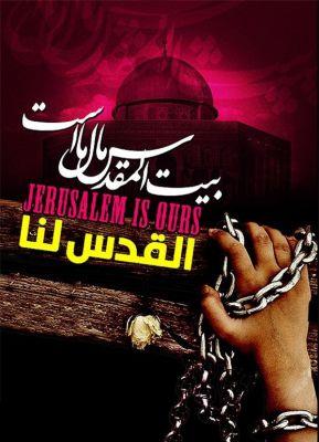 حضور گسترده در راهپیمایی روز قدس، نمایش وفاداری به آرمان های امام و انقلاب.