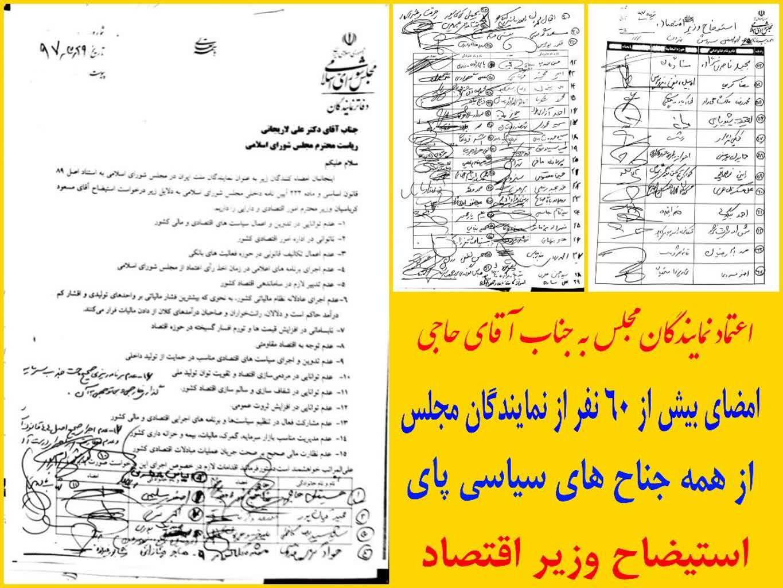 اعتماد نمایندگان مجلس به طرح آقای حاجی /استیضاح وزیر اقتصاد با ۶۰ امضا از گرایش های سیاسی مختلف