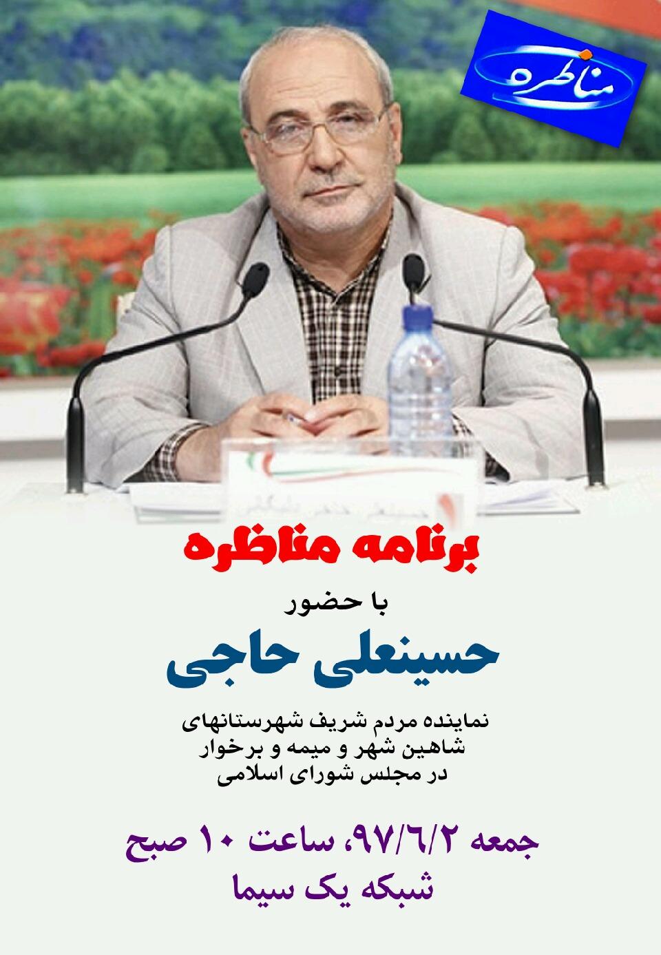 اطلاعیه / ♨برنامه زنده و تلویزیونی  مناظره باحضور جناب آقای حاجی