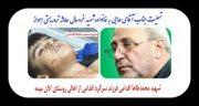 تماس تلفنی آقای حاجی با خانواده شهید خردسال حادثه تروریستی ۳۱ شهریور ماه اهواز