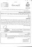 تذکر کتبی آقای حاجی به وزیر کشور و رئیس جمهور