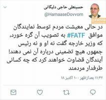 📲 توییت حاجی  در رابطه با FATF: آیندگان قضاوت خواهند کرد که چه کسانی طرفدار مردمند.