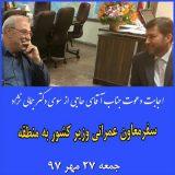 معاون عمرانی وزیر کشور روز جمعه بیست و هفتم مهرماه به منطقه سفر خواهد کرد