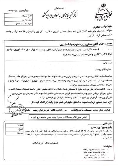 🔵تذکر  آقای حاجی به وزیر جهاد کشاورزی درخصوص ضرورت پرداخت امتیازات ایثارگران شاغل و بازنشسته جهاد کشاورزی