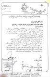🔺اخذ دستور تصویب کمیسیون ماده ۲۳ مترو شاهین شهر در دیدار  آقای حاجی با دکتر نوبخت
