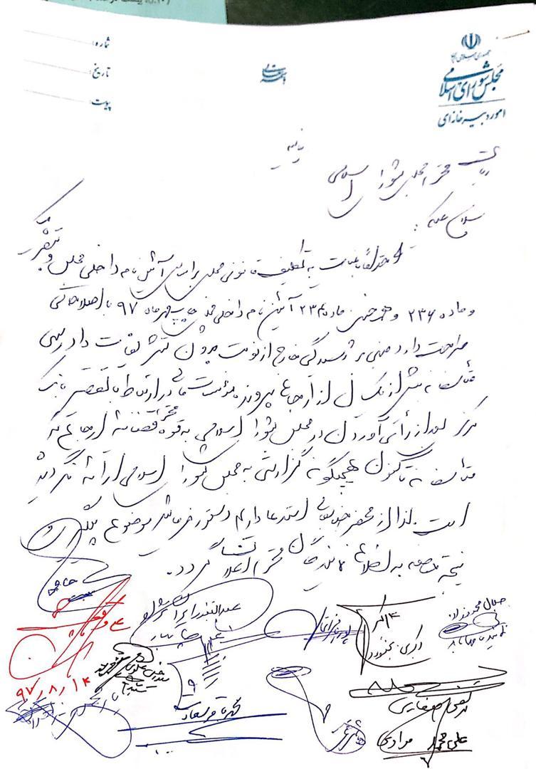 🔵 حاجی و جمعی دیگر از نمایندگان مجلس شورای اسلامی خواستار ارائه گزارش توسط قوه قضائیه در خصوص موسسات مالی واعتباری موضوع ماده ۲۳۶ مصوب مجلس شدند