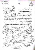 موافقت رئیس جمهور با تشکیل ستاد احیای زاینده رود+عکس
