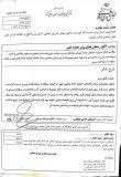 🔺پیرو تماس تلفنی  آقای حاجی با مدیرکل بحران استانداری صورت گرفت :
